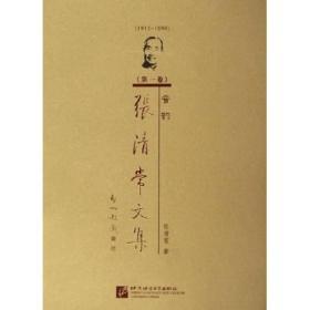 张清常文集(1915-1998)(第1卷):音韵
