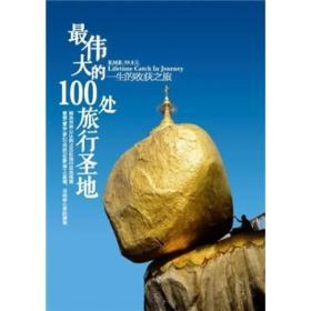 最伟大的100处旅行圣地:一生的收获之旅