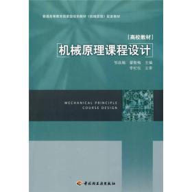 普通高等教育国家级规划教材《机械原理》配套教材:机械原理课程设计