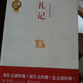 儒家的理想国:礼记