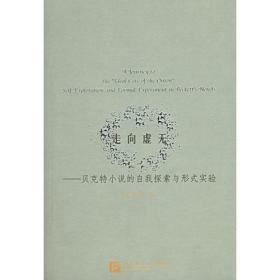 走向虚无:贝克特小说的自我探索与形式实验