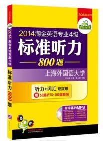 华研外语·2014淘金英语专业4级标准听力800题:听力+词汇双突破