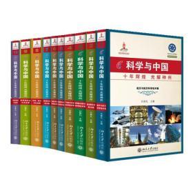 科学与中国(10集):迎接党的十八大主题出版重点出版物