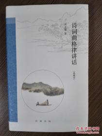 诗词曲格律讲话(典藏本)(精装)