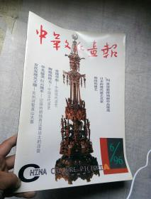 杂志期刊中华文化画报1996年第6期