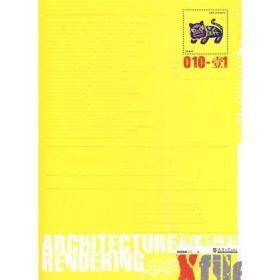 表现X档案010-1文化建筑(精装)