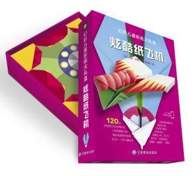 9787518034727-hs-幻彩儿童折纸大礼盒:炫酷纸飞机