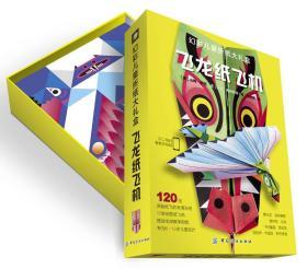 9787518034710-hs-幻彩儿童折纸大礼盒:飞龙纸飞机