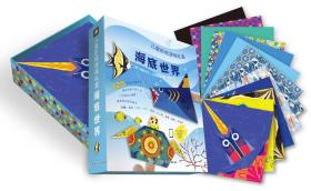 9787518034598-hs-儿童折纸游戏礼盒:海底世界