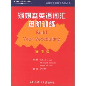 汤姆森语言教学系列丛书:汤姆森英语词汇进阶训练(准中级)