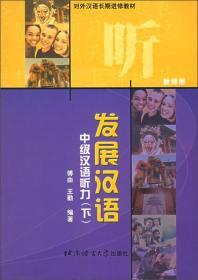 对外汉语长期进修教材·发展汉语:中级汉语听力(下册)