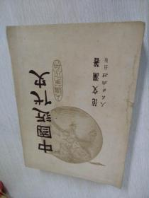 中国近代史,上编第一分册
