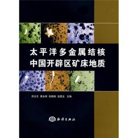 太平洋多金属结核中国开辟区矿床地质
