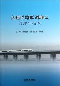 高速铁路联调联试管理与技术