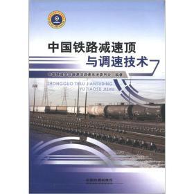 中國鐵路減速頂與調速技術