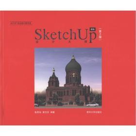 设计大师SketchUp提高(第2版)