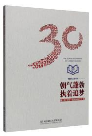 朝气蓬勃 执着追梦:理工社与您一起成长的三十年(1985-2015)