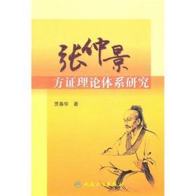 张仲景方证理论体系研究