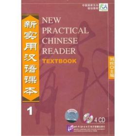 新实用汉语课本1(4CD)