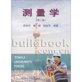 测量学第二2版 顾孝烈郁峰 同济大学出版社 9787560819860