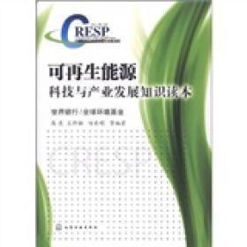 可再生能源科技与产业发展知识读本