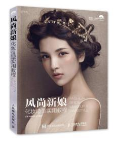 风尚新娘化妆造型实用教程