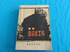 敌后武工队,冯志著,解放军文艺出版社, 带插图,1964年15印,插图漂亮,好品少见,这个版本也比较少