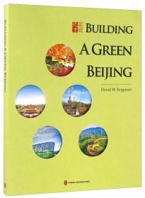 生态北京:绿韵新城(英文版)