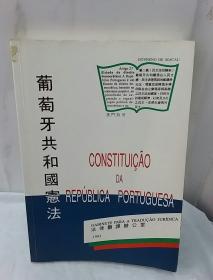 葡萄牙共和国宪法