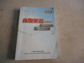 高级英语:教师用书1(第3版)