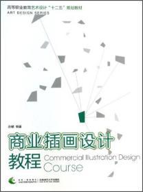 """商业插画设计教程/高等职业教育艺术设计""""十二五""""规划教材"""