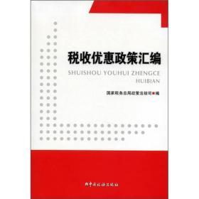 税收优惠政策汇编【附光盘全新未开封】
