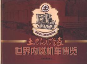 世界内燃机车博览:王忠良钢笔画