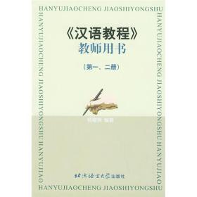 汉语教程:教师用书(第1、2册)