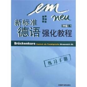 新标准德语强化教程:中级1
