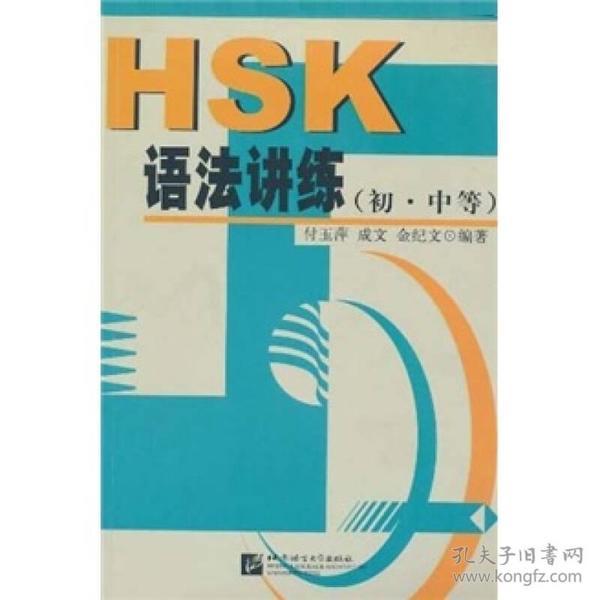 HSK语法讲练(初·中等)
