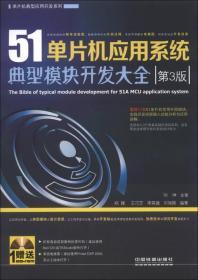 单片机典型应用开发系列:51单片机应用系统典型模块开发大全(第3版)