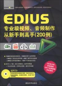 EDIUS专业级视频、音频制作从新手到高手(200例)