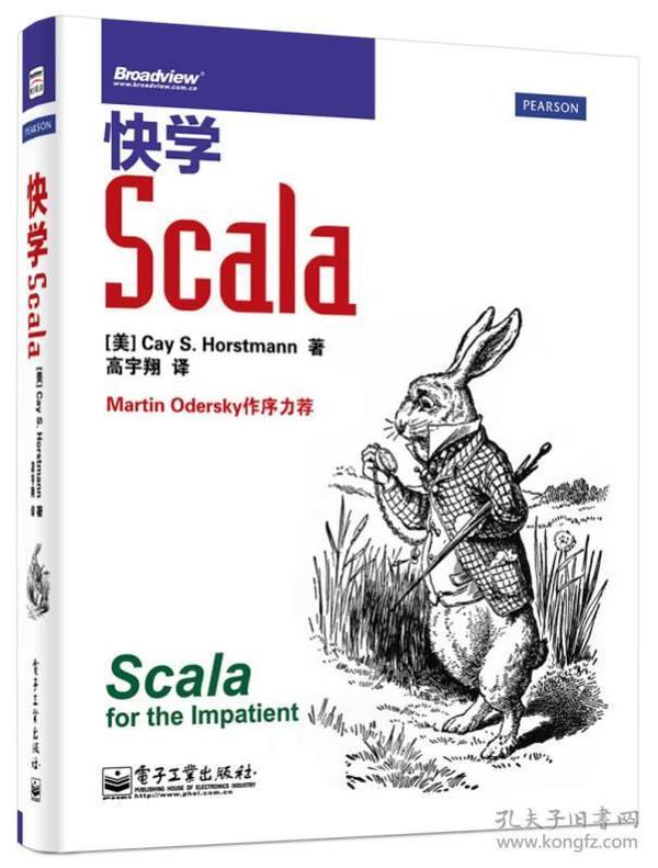 快学Scala 9787121185670