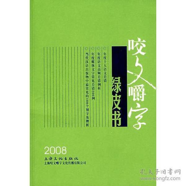 咬文嚼字绿皮书 2008