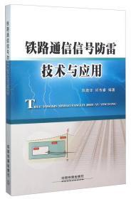 铁路通信信号防雷技术与应用
