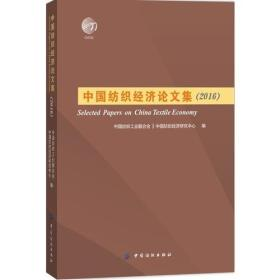9787518031221-hs-中国纺织经济论文集(2016)