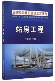 高速铁路建设典型工程案例:站房工程