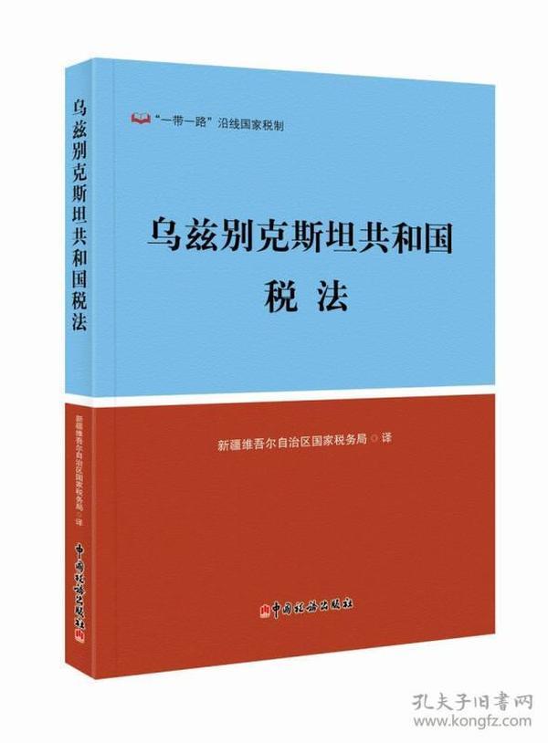 乌兹别克斯坦共和国税法