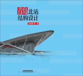 青岛北站结构设计