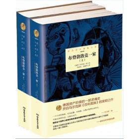 诺贝尔文学奖大系——布登勃洛克一家(全2册)
