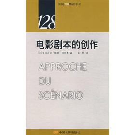 法国128影视手册:电影剧本的创作