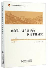 特价~面向第二语言教学的汉语本体研究 9787303176243