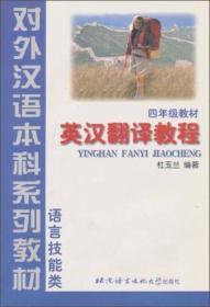 英汉翻译教程:4年级教材(语言技能类)/对外汉语本科系列教材