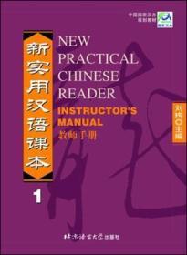 新实用汉语课本·第1册·教师手册:新实用汉语课本1